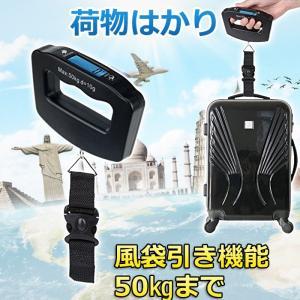 ラゲッジスケール デジタル 吊りはかり 旅行用はかり スーツケース はかり 荷物計り デジタル 計量器 ラゲッジチェッカー ハンギングスケール 風袋引き機能付|11oclock