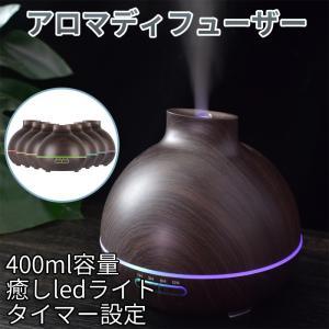 加湿器 超音波式 アロマディフューザー 大容量 多色変換LED付き 空焚き防止機能 時間設定 空気清浄 ムードランプ 木目調 (400ml)|11oclock