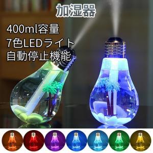 小型 加湿器 400ml 透明なランプデザイン USB接続  7色変換LEDライト付き 自動停止機能付き 部屋/会社/ヨガなど用 プレゼント用|11oclock