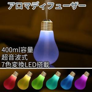 超音波式 加湿器400mlアロマディフューザー 静音 除菌 省エネ 7色変換LED搭載かわいい電球式加湿機 空気浄化器卓上加湿器|11oclock