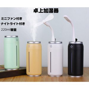 加湿器 卓上 オフィス220ml 大容量 超音波加湿器    USB  静音 乾燥対策 空焚き防止  ミニファン  LEDムードライト防水設計|11oclock