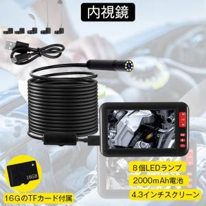 ファイバースコープ  1080P 解像度  エンドスコープ 内視鏡 水中カメラ 多機能内視鏡 IP67防水  5Mホース LEDライト8灯付き 車の整備16 Gメモリーカード付属