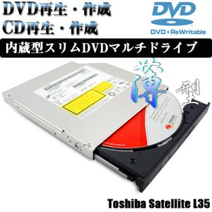 Toshiba Satellite L35 内蔵型スリムDVDマルチドライブSATA|11oclock