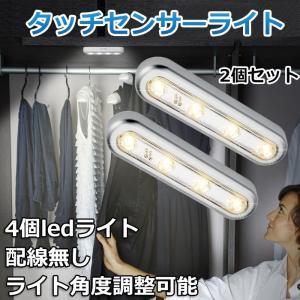 LEDライト タッチセンサーライト 押し入れタンス ロッカー 階段 物置場 お得な2個セット|11oclock