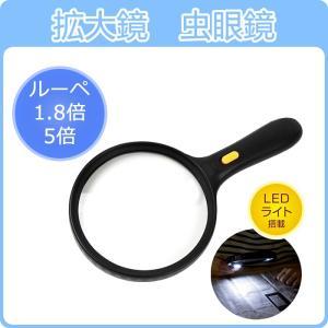 拡大鏡  大 サイズ14cm 手持ちルーペ LEDライト付拡大鏡 1.8倍&5倍 虫眼鏡 天眼鏡 老眼鏡 読書用|11oclock