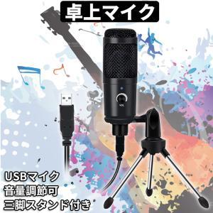 コンデンサーマイク PCマイク 卓上マイク USBマイク 単一指向性 マイク三脚スタンド付き 音量調...