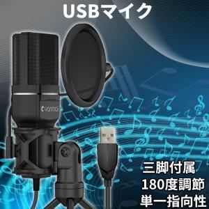 コンデンサーマイク PC マイク USBマイク マイクセット 単一指向性 防振構造 専用三脚  マイ...