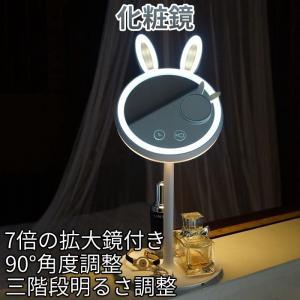 化粧鏡 ウサギ型 LED付き 電気スタンドモード 三階段明るさ 調節90°角度調整 虫眼鏡 USB充電式 11oclock