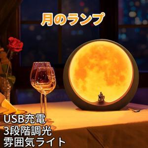 月のランプ 月の恋人 インテリアライト 満月 間接照明 3段階調光 木目調 USB充電 10時間点灯 バレンタイン 記念日  誕生日お祝い プレゼント|11oclock