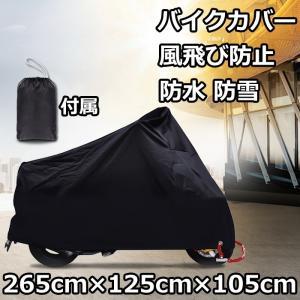 バイクカバー バイクを守る  盗難防止 風飛び防止 UVカット 大型 防水 防雪 耐熱 厚手 高品質ビッグスクーター オートバイクカバー 収納袋付き|11oclock