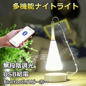 Bluetooth スピーカー ナイトライト 音楽再生連続照明8時間USB充電タッチセンサー デスクライト  センサーライト スタンドライト夜間照明 |11oclock