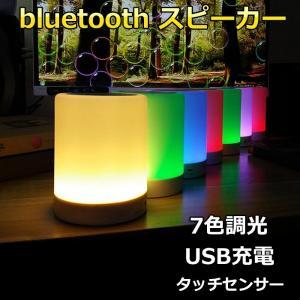 bluetooth スピーカー ナイトライト 照明スタンド 通話機能 デスクライト テーブルランプ  ベッドサイドランプ 卓上ライト usb充電式 七色変換 三階段照度|11oclock