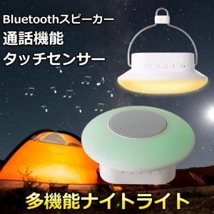 Bluetoothスピーカーライト HIFI音質高輝度音楽再生通話機能連続照明100時間4段階調光7色変換 LEDライト ベッドサイドランプ ンサーライト|11oclock