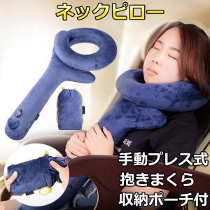 トラベルピロー 首枕 飛行機 まくら 空気 抱き枕 ネックピロー旅行用 エアー手動プレス式 携帯型 収納ポーチ付|11oclock