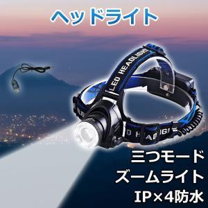 ヘッドライト 充電式 LED ヘッドランプ 高輝度 1800ルーメン ズーム機能付  3点灯モード 防水 角度調節可能 防災 登山 夜釣り 工事作業 充電電池付属