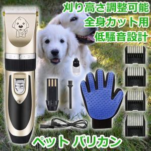 ペット バリカン 犬 猫 トリミングバリカン 充電式/USB給電 低騒音 低振動 電動バリカン 刈り高さ調整可能 ペット美容 爪切り、爪やすり、櫛、ハサミ付き