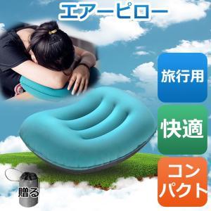 インフレータブルピロー トラベルピロー エアーピロー 携帯枕 旅行用 キャンプ用品 腰枕空気枕 持ち運びに便利な空気枕|11oclock