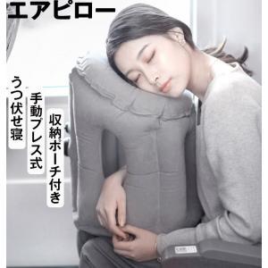 空気枕 飛行機 携帯枕 エアーピロー 旅行枕 うつ伏せ寝 いびき防止 トラベルピロー 昼寝まくら 安眠 手動プレス式膨らませる 収納ポーチ付き エアピロー 便利|11oclock