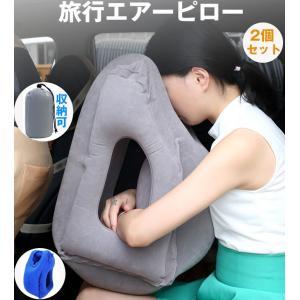 エアーピロートラベルピロー 空気枕 抱き枕 携帯枕 旅行用ピロー【折り畳み式/収納ポーチ付き/ オフィス休憩や飛行機旅行やドライブ時に使用】2個入り|11oclock