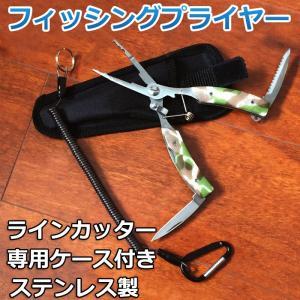 フィッシングプライヤー 釣り具 ツール ステンレス 多機能 専用ケース付き|11oclock