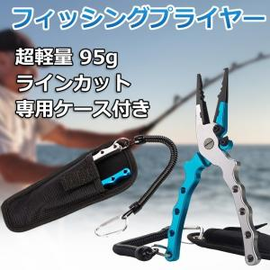 フィッシングプライヤー スプリットリング プライヤー カラビナ  釣り具 アルミ合金 PEライン切れる ルアー交換用 軽量 専用ケース 安全ロープ付き |11oclock