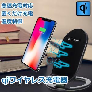 Qi  ワイヤレス充電器 急速充電ワイヤレスチャージャー  置くだけ充電 iPhoneXSXR 8 Galaxy Note8S8S8+ S7等他Qi対応機種 qi 充電器|11oclock