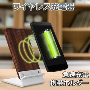 Qi ワイヤレス充電器 急速充電 木製 ワイヤレス チャージャー スタンド  Qi 急速 クイック 充電 ドック ステーション パッド iphoneXR XS 対応|11oclock