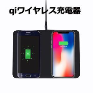 Qi ワイヤレス充電器 ワイヤレスチャージャー 置くだけ充電 iPhone X  8  8 Plus  Galaxy Note 8  S8  S8 Plus 等のQi対応機種 2台同時充電|11oclock