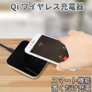 Qi ワイヤレス充電器 ワイヤレスチャージャー  置くだけ充電 iPhone X88 Plus Galaxy Note8S8S8+ S7等他Qi対応機種 qi 充電器|11oclock