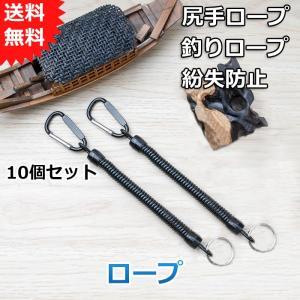 尻手ロープ 釣りロープ スパイラルコード 竿の落下防止 釣り用 Max伸長1.3M 10本セット|11oclock