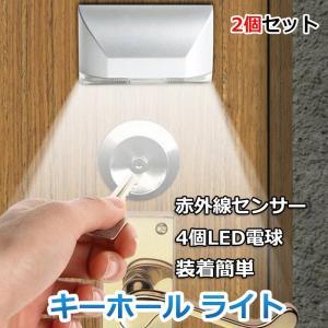 2個セット キーホール ライト PIR赤外線 ワイヤレス ドアロック ランプ 自動センサー 4 LED 電球|11oclock