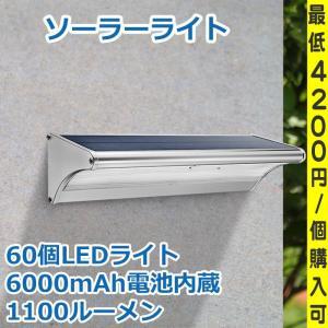 【超高輝度、防犯効果】最新版ソーラーライトはLED60個を備えて、最大の明るさは1100ルーメンで、...