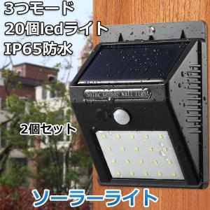 センサーライト 人感ソーラーライト 20LED 3つ知能モード 省エネ太陽発電 屋外防犯玄関ライト 外灯照明 2個セット|11oclock