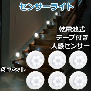 ledセンサーライト 室内 人感センサー 乾電池式 ledライト ナイトライト 明暗センサー 小型 テープ付き 足元灯 フットライト 電池付き6個セット|11oclock