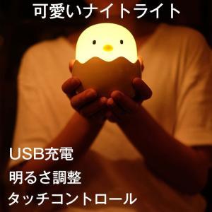 可愛い夜間ライト LEDナイトライト タッチコントロール 調節可能な明るさ テーブルランプ ベッドサイドランプ USB充電|11oclock