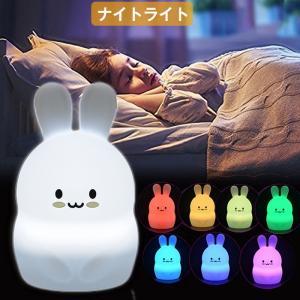 LED ナイトライト 小夜灯 可愛いウサギ ベッドサイドランプ  携帯型 インテリアライト 調光可能 子供安全素材  携帯便利 USB充電 LEDライト プレゼント|11oclock