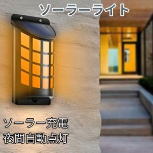 ソーラーライト ブラケットライト ウォールライト 防犯/玄関ライト 外灯 壁掛け 夜間自動点灯 太陽発電 省エネ 屋外照明/軒先/駐車場/庭先等対応|11oclock