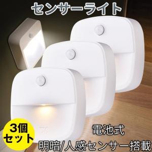 センサーライト 人感センサー LEDライト 粘着固定 自動点灯消灯 電池式  ワードローブライト ワイヤレス LEDナイトライト 電球色 3個セット 電池9個付属|11oclock