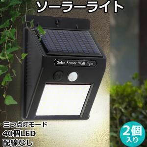 45LED ソーラーライト 人感センサーライト 屋外照明 防犯 IP65防水 夜間自動点灯 取付簡単 太陽光発電 屋外玄関廊下軒先駐車場 2個入り|11oclock