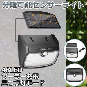 センサーライト ソーラーライト パネル分離可能 ボタン付き 三つモード 48LED 700ルーメン IP65防水仕様 太陽発電 屋外照明 人感センサー 防犯ライト|11oclock