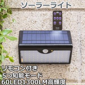 センサーライト 人感ソーラーライト 60LED 自動点灯 防犯 太陽光発電 屋外照明 高輝度  人感センサー 5つ知能モード 防水 省エネ 壁掛け式 リモコン付き|11oclock