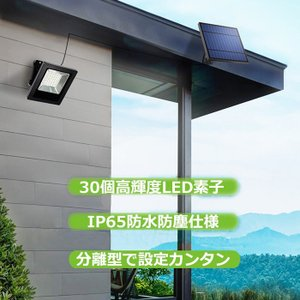 ソーラーライト 高輝度 30 LED 白光  スポットライト 分離型 光センサー 夜自動点灯 ガーデンライト  防水 防犯用 取付簡単 屋外 軒先 庭先 芝生 車道 玄関周り|11oclock