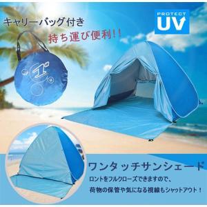 ワンタッチテント サンシェード ビーチテント 2-3人用 フルクローズ カーテン付き 軽量 日除けテント UVカット アウトドア キャンプテント|11oclock
