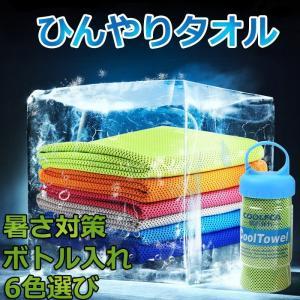冷感タオル ひんやりタオル クールタオル 暑さ対策 熱中症対策 スポーツ アウトドア 汗や水分吸収 6色選び 収納ボール付き|11oclock