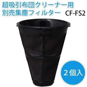 アイリスオーヤマ 布団クリーナー 超吸引 集塵フィルター 2個入り CF-FS2 11oclock