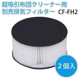 アイリスオーヤマ 布団クリーナー 超吸引 排気フィルター 2個入り CF-FH2 11oclock
