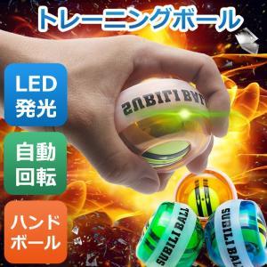 力 トレーニングボール 自動回転モデル LEDリストボール 筋 手首 トレーニング  ハンドボール ダンベル ジャイロボール  エクササイズ ローラボール|11oclock