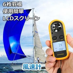 温度計測機能を搭載したデジタル風速計、風速と温度を同時計測することができます。  6枚羽根、通常の風...