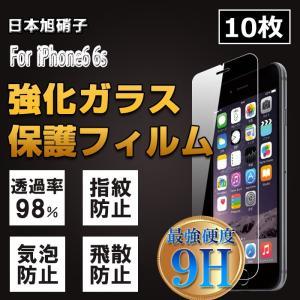 【10枚入り】iphone6/iphon6s 強化ガラスフィルム 液晶保護フィルム 飛散防止 指紋防止|11oclock