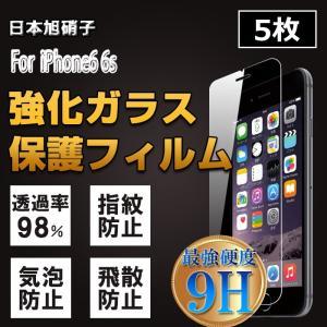 【5枚入り】iphone6/iphon6s 強化ガラスフィルム 液晶保護フィルム 飛散防止 指紋防止|11oclock